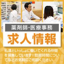 薬剤師・医療事務求人情報 私達といっしょに働いてくれる仲間を募集しています!!勤務時間についてなどお気軽にご相談ください。